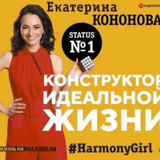 Конструктор идеальной жизни.#HarmonyGirl