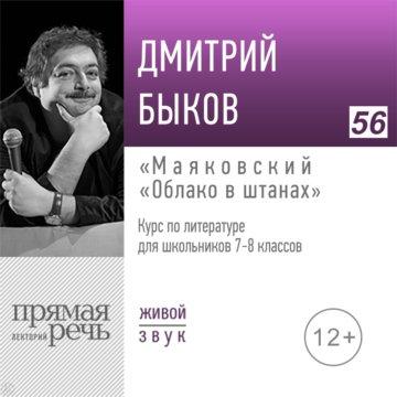Онлайн-урок по литературе: Маяковский «Облако в штанах». 7-8 класс