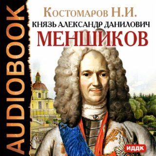 Князь Александр Данилович Меншиков