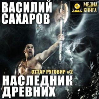 Оттар Руговир. Книга 2. Наследник Древних
