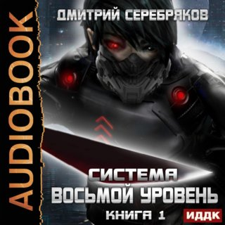 Система. Восьмой уровень. Книга 1