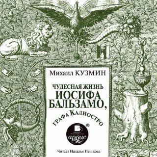 Чудесная жизнь Иосифа Бальзамо, графа Калиостро