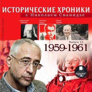 Исторические хроники с Николаем Сванидзе. Выпуск 13. 1959-1961гг.