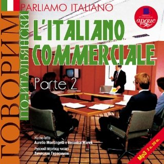 Говорим по-итальянски: Деловой итальянский. Parliamo italiano: L'Italiano commerciale (Part 2)
