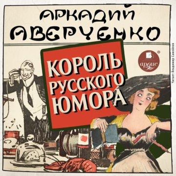 Король русского юмора. Сборник рассказов