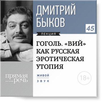Гоголь. «ВИЙ» как русская эротическая утопия