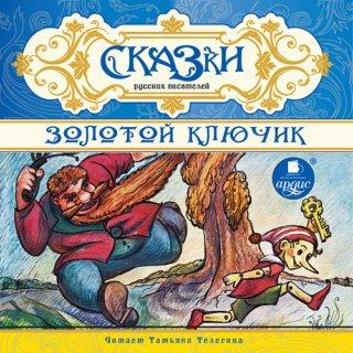 Сказки русских писателей. Золотой ключик.