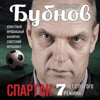 Спартак: 7 лет строгого режима