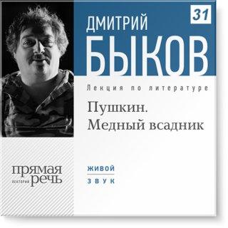 Пушкин. Медный всадник (июнь 2013г.)