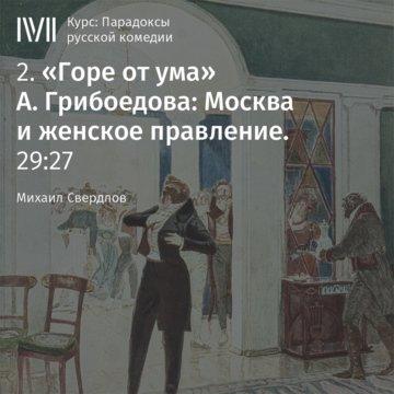 «Горе от ума» А. Грибоедова: Москва и женское правление