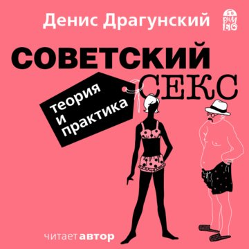 Советский секс. Теория и практика