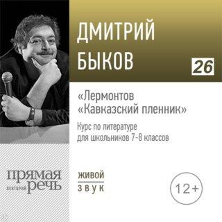 Онлайн-урок по литературе «Лермонтов: кавказский пленник». 7-8 класс