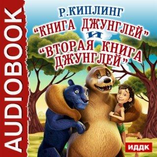 Книга джунглей и Вторая книга джунглей