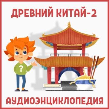 Древний Китай-2