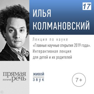 Главные научные открытия 2019 года (7+)