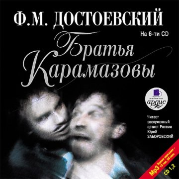 Братья Карамазовы. На 6-ти CD (CD 1, 2)