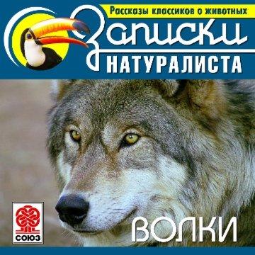 Рассказы классиков о животных. Волки