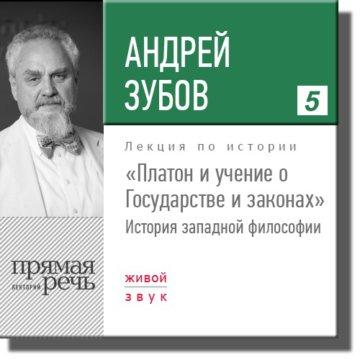 Платон и учение о Государстве и законах. История философии