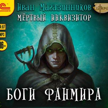 Мертвый инквизитор. Боги Фанмира