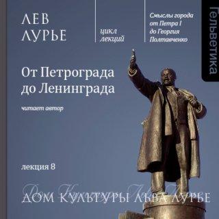 Лекция 8: От Петрограда до Ленинграда