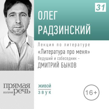 Олег Радзинский. Литература про меня