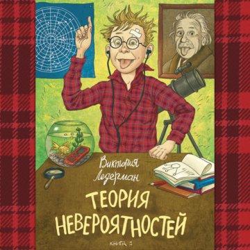 Теория невероятностей: Книга 1