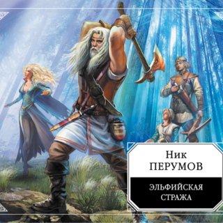 Эльфийская стража