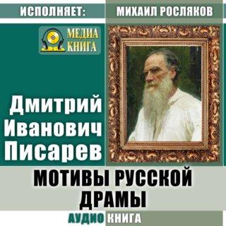 Мотивы русской драмы