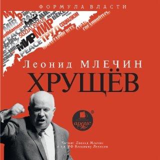 Хрущёв