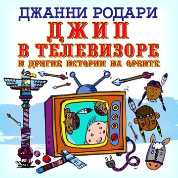 Джип в телевизоре и другие истории на орбите