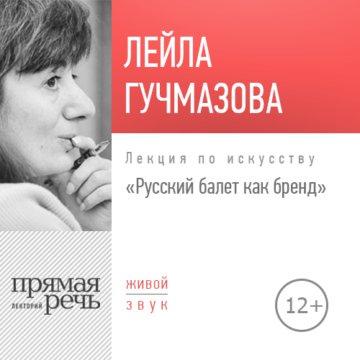 Русский балет как бренд