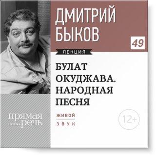 Булат Окуджава. Народная песня