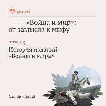 История изданий «Войны и мира»