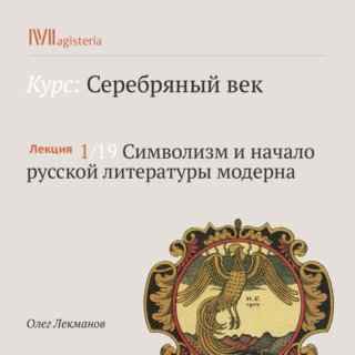 Символизм и начало русской литературы модерна