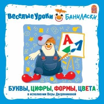 Веселые уроки Баниласки. Буквы, цифры, формы, цвета