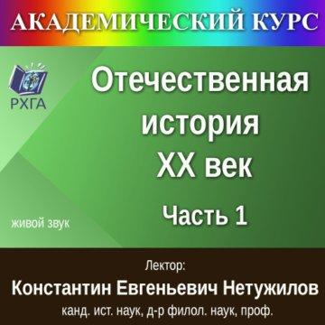 Отечественная история. XX век. Часть 1