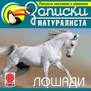 Рассказы классиков о животных. Лошади