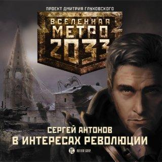 Метро 2033. В интересах революции