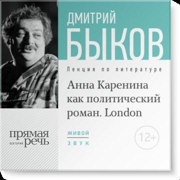 Анна Каренина как политический роман. London