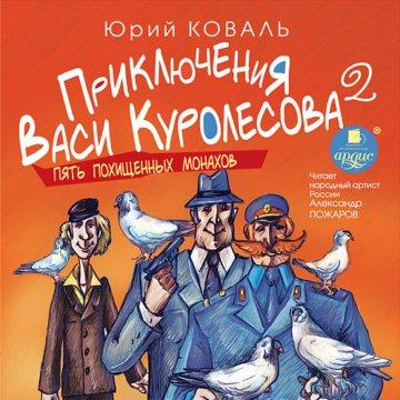 Приключения Васи Куролесова 2. Пять похищенных монахов