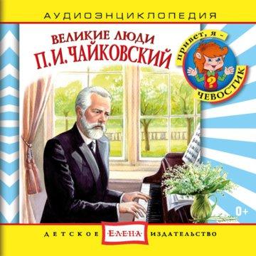 Великие люди. П.И. Чайковский