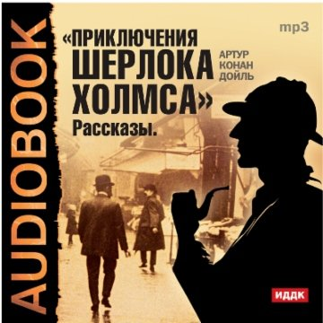 Приключения Шерлока Холмса. Рассказы