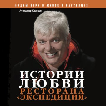"Истории любви ресторана ""Экспедиция"""