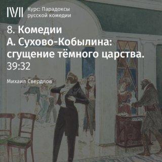 Комедии А. Сухово-Кобылина: сгущение темного царства