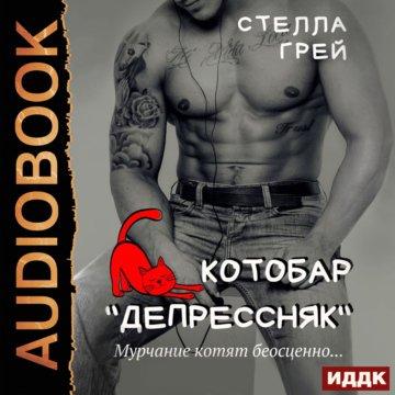 """Котобар """"Депрессняк"""""""