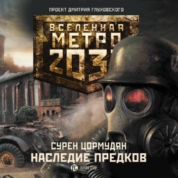 Метро 2033. Наследие предков. Tod Mit Uns