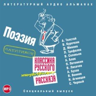 Классика русского юмористического рассказа № 4