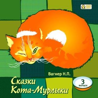 Сказки Кота-Мурлыки. Выпуск 3