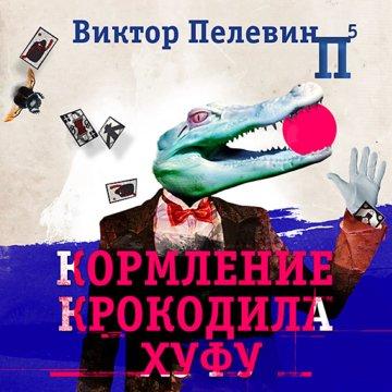 Кормление крокодила Хуфу