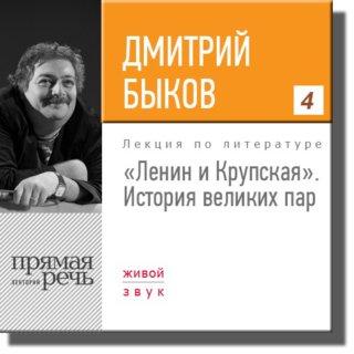 Ленин и Крупская. История великих пар